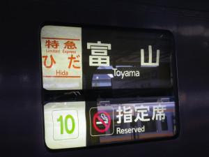 高山本線特急ひだ号2